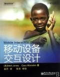 移動設備交互設計(Mobile Interaction Design)-cover