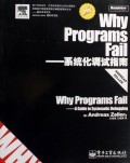 Why Programs Fail:系統化調試指南-cover