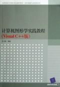 電腦圖形學實踐教程(Visual C++版)-cover