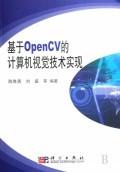 基於OpenCV的電腦視覺技術實現-cover