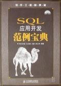 SQL 應用開發範例寶典-cover