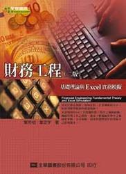 財務工程─基礎理論與 Excel 實務模擬, 2/e-cover