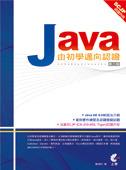 Java 由初學邁向認證, 2/e-cover