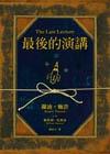 最後的演講 (The Last Lecture)-cover