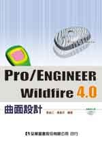 Pro/Engineer Wildfire 4.0 曲面設計-cover