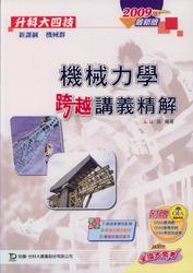 升科大四技機械力學跨越講義精解 (2009 年最新版)-cover