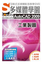 SOEZ2U 多媒體學園-AutoCAD 2009 工業製圖-cover
