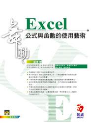舞動 Excel 公式與函數的使用藝術-cover