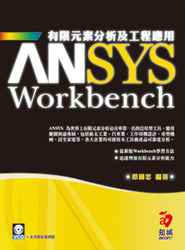 ANSYS Workbench 有限元素分析及工程應用-cover