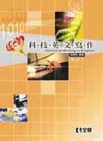 科技英文寫作, 3/e-cover