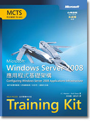 Windows Server 2008 應用程式基礎架構 (MCTS Self-Paced Training Kit (Exam 70-643): Configuring Windows Server 2008 Application Platform)-cover