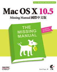 Mac OS X 10.5 Missing Manual 國際中文版 (Mac OS X Leopard: The Missing Manual)-cover