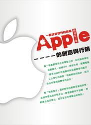 一顆改變世界的蘋果-Apple 的創意與行銷-cover