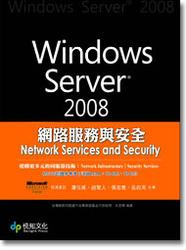 Windows Server 2008 網路服務與安全-cover