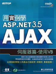 用實例學 ASP.NET 3.5 AJAX 伺服器篇-使用VB-cover