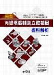 最新丙級電腦輔助立體製圖術科解析-cover