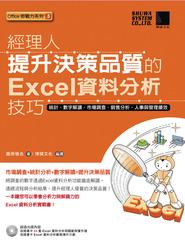 經理人提升決策品質的 Excel 資料分析技巧-cover