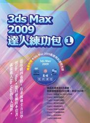 3ds Max 2009 達人練功包 (1)-cover