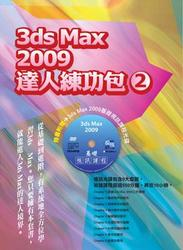 3ds Max 2009 達人練功包 (2)-cover