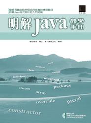 明解 Java 教學手冊-cover