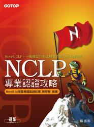 NCLP 專業認證攻略-cover