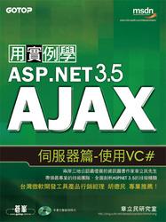 用實例學 ASP.NET 3.5 AJAX 伺服器篇-使用 VC#-cover