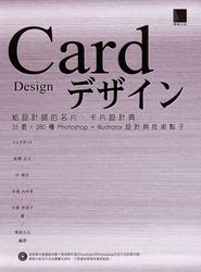 給設計師的名片、卡片設計典-35 套 × 280 種 Photoshop + Illustrator 設計與技術點子-cover