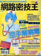 Download! NO.05 網路密技王-cover