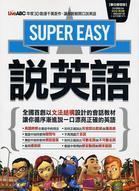 Super Easy說英語 (數位學習版)