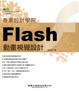 Flash 動畫視覺設計-cover