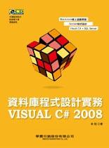 資料庫程式設計實務 Visual C# 2008-cover