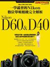 一學就會的 Nikon 數位單眼相機完全解析 D60&D40-cover