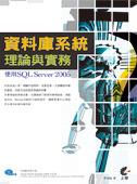 資料庫系統理論與實務-使用 SQL Server 2005-cover