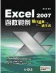 Excel 2007 函數範例-精打細算過生活-cover