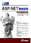 ASP.NET 專題實務-cover