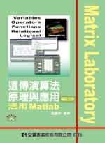 遺傳演算法原理與應用-活用Matlab, 4/e-cover