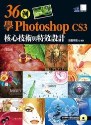 36 例學 Photoshop CS3 核心技術與特效設計-cover