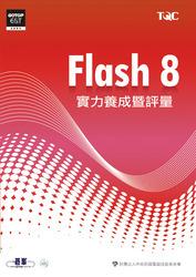 Flash 8 實力養成暨評量-cover