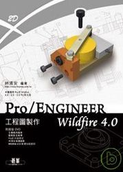 Pro/ENGINEER Wildfire 4.0 工程圖製作-cover