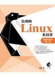 鳥哥的 Linux 私房菜基礎學習篇, 2/e-cover