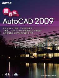 跟我學 AutoCAD 2009-cover