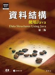 資料結構─使用 Java-cover