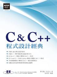 C&C++ 程式設計經典-cover