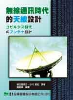 無線通訊時代的天線設計-cover