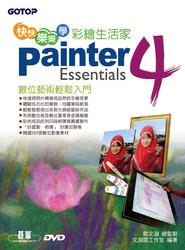 快快樂樂學 Painter Essentials 4 彩繪生活家-cover