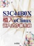 S3C44BOX 植入 uClinux 嵌入式作業系統-cover