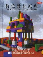 數位設計原理 (Principles OF Digital Design)--修訂版-cover