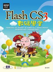 Flash CS3 數碼學堂