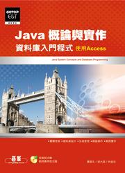 Java 概論與實作─資料庫入門程式使用Access-cover