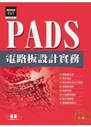 PADS 電路板設計實務-cover